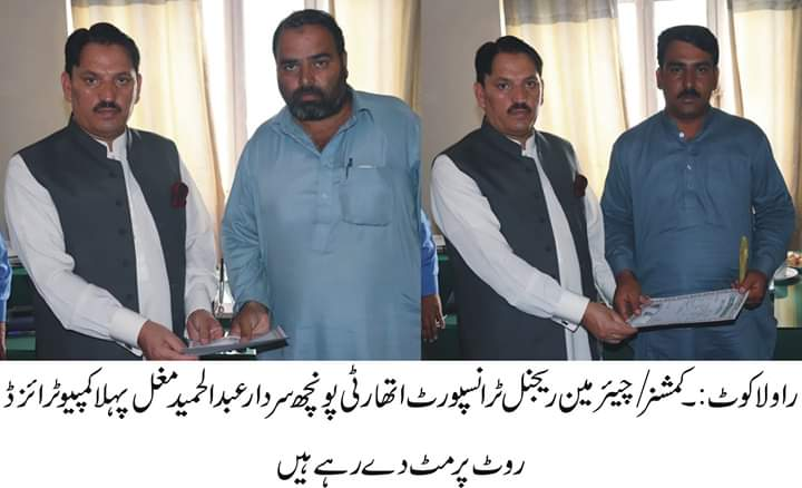 Inauguration of Computerization of Azad Kashmir Transport Authority in Rawalakot