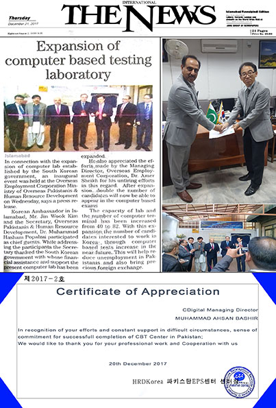 Expension of Computer Based Testing Lab (HRD Korea)
